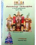Tiruvoymozhi Panneerayira-p-padi