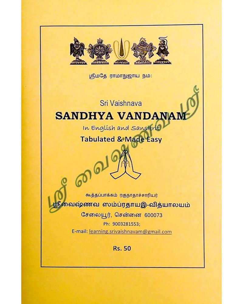 Sandhya Vandanam (English and Sanskrit)