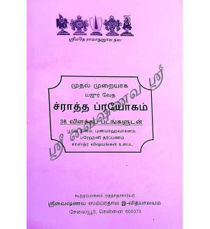 Shradha Prayogam (Tamil)
