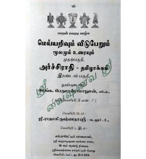 Archiraathi - Tamilakkam