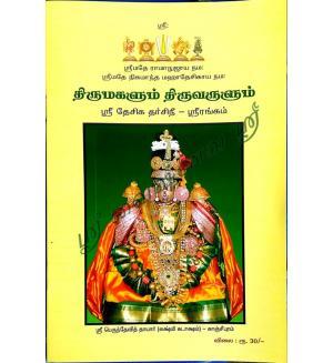 Thirumagalum Thiruvarulum(திருமகளும் திருவருளும்)