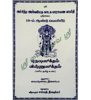 Purusha Suktam  and Vishnu Suktam