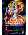 Gita Govindam-Ashta Padi