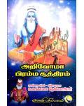 Arivoma Brahma Sutram