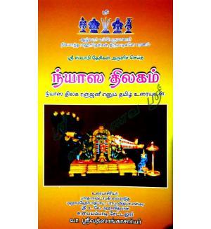 Niyasa Thilagam