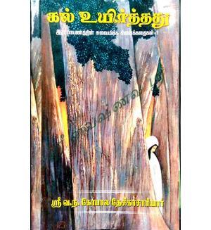 Kal Uyirthathu ( Ramayana Kadhaigal 01)