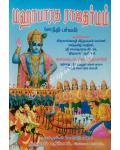 Mahabharata Rajadharmam