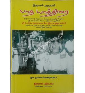 Patha  Yethirai (Thirumal Adiyargal)