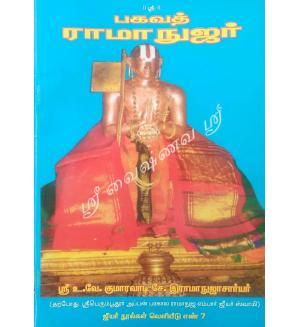 Bhagavad Ramanujar
