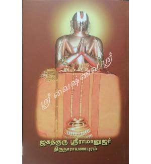 Valam Tharum Vaishnavam(வலம் தரம் வைணவம்)