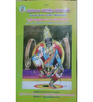 Vllai Vidutha Vijayan