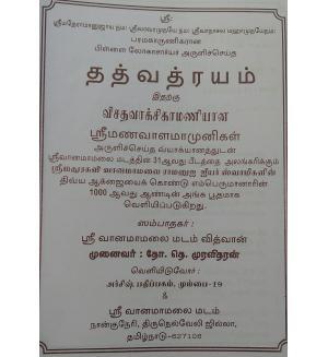 Thathva Thrayam(Mamunigal)