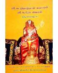 Sri koorathazhwan vaibhavam