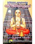 Tamizhmarai Thazhaikavantha Sri Ramanujar