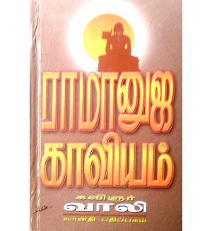 Ramanujar Kaaviyam