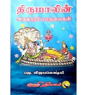 Thirumalin Avathara Perumaikal