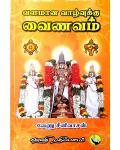 Valamana Vazhvutharum Vainavam
