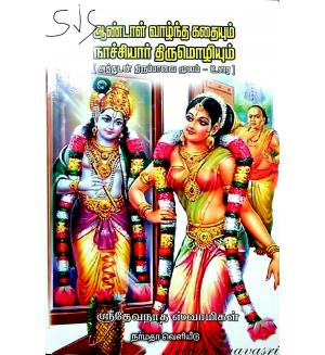 Andal Vazhundha Kathaium & Nachiyar Thirumozhi