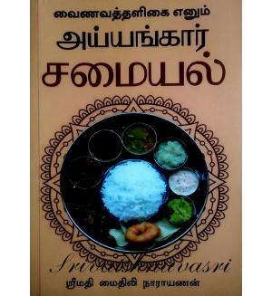 Vainava Thaligai Enum Aiyengar Samaiyal