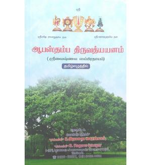 ஆபஸ்தம்ப திருவத்யயனம்(Aabhsthamba Thirvathyanam)