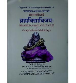Brahmavidyavijayah