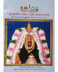 Mudaliandan Vaibhavam