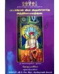 AndhimopayaNishtai