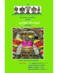Arthi Prabandham
