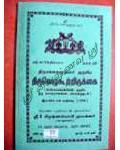 ThiruvazhuKurirukai