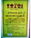 Sankararum Vainavararum