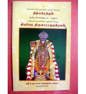 Jeear Padi Thiruvaradhanam