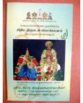 Siriya Thirumadal
