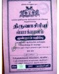 Thiruvaachiriyam