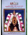 Muthaliandaan vaibhavam