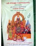 Vishnu Sahasra Namam