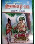 Thiruvaimozhi  2 Vols