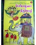 Periyazhuwar Thirumozhi Part01