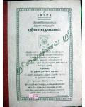 Sri Vasanabhushnam(velukudi Varadhachari Swamin)
