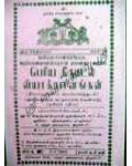 Periya Thirumadal