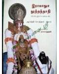 Ramanuja Nurandhathi