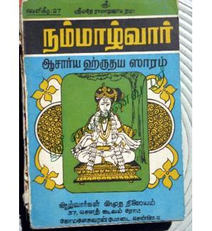 Namavazhwar  Acharya Hiruthayam