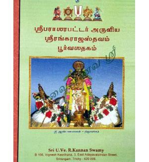 Sri Renga Rajasthavam (Poorvasathagam)