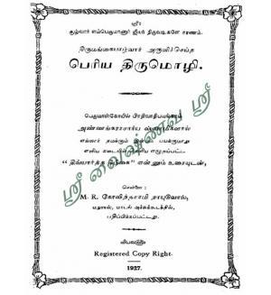Periya Thirumozhi