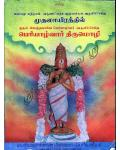 Periyazhuwar Thirumozhi