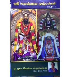 Sri Vaishnava Mudhugal Part02