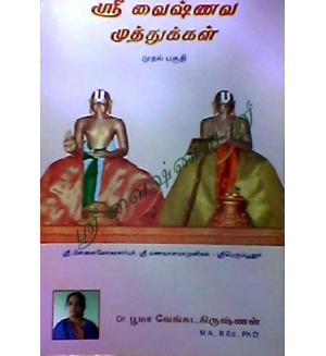 Sri Vaishnava Mudhugal Part01