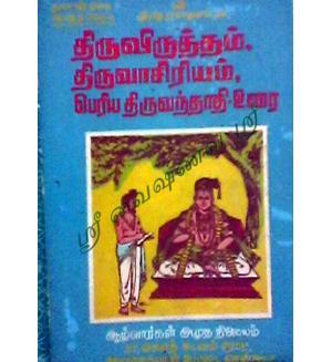 Thiruvirutham,Thiruvasiriyam,Periya Thiruvandhathi