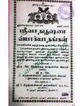 Sri Vasanabhushnam