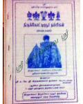 Thirukoshdiur Nambhigal Vaibhavam