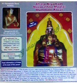 Ahara Niyamam Navarathna Maalai Mummani Kovai